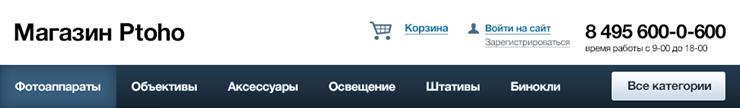 Правила оформления сайта интернет магазина