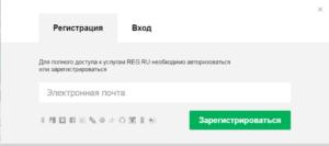 Рег.ру reg.ru