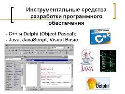 Инструментальные средства разработки программного обеспечения