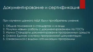 Цель МДК 03.03. Документирование и сертификация